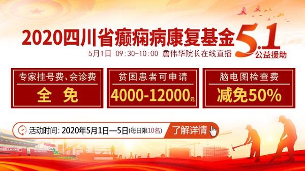 2020四川省癫痫病康复基金五一公益援助