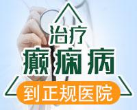 成都治疗癫痫病比较专业的医院是哪家呢